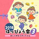 2018 はっぴょう会 (3) おしゃれなうさこちゃん/V.A.