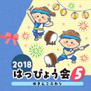 2018 はっぴょう会 (5) ゆきんこふわり/V.A.