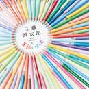 工藤慎太郎 song collection 足跡に咲く花/工藤慎太郎