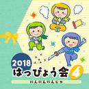 2018 はっぴょう会 (4) にんにんにんじゃ/V.A.