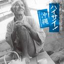 ハイサイ! 沖縄/V.A.