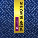 日本の民謡名撰集 <名人ベスト編>/V.A.