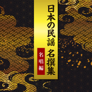 日本の民謡名撰集 <名唱編>/V.A.