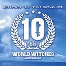ストライクウィッチーズ テーマソング・コレクション 【ORT】/V.A.