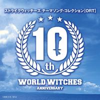 ストライクウィッチーズ テーマソング・コレクション 【ORT】