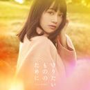 TVアニメ「りゅうおうのおしごと!」エンディングテーマ 「守りたいもののために」 [ORT]/伊藤美来