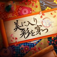 美に入り彩を穿つ (M@STER VERSION)/小早川紗枝 (CV: 立花理香)、塩見周子 (CV: ルゥ ティン)