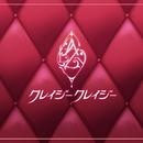 クレイジークレイジー(M@STER VERSION)/一ノ瀬志希(CV:藍原ことみ)、宮本フレデリカ(CV:髙野麻美)