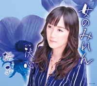 櫻子 (おうこ)