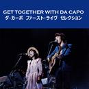 GET TOGETHER WITH DA CAPO ダ・カーポ ファースト・ライヴ セレクション/ダ・カーポ