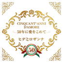 CINQUANT' ANNI D'AMORE 50年に愛をこめて/ヒデとロザンナ