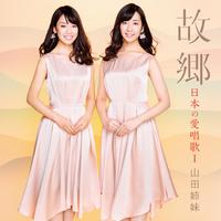 故郷 日本の愛唱歌 I(96kHz/24bit)