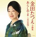 金田たつえ全曲集 あらしやま~京の恋唄~/金田たつえ