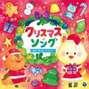 クリスマス・ソング ~聖夜に輝く歌のプレゼント~/V.A.