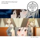 AAC/Wonder goes on!!/LOVE LAIKA [新田美波×アナスタシア] with Rosenburg Engel [神崎蘭子]