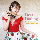 Dear Darling/山下伶