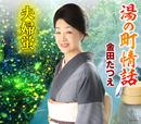 湯の町情話/金田たつえ