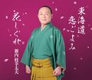 総おどり 東海道恋ごよみ / 花しぐれ/新内枝幸太夫