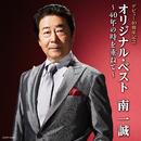 デビュー40周年記念 オリジナル・ベスト ~40年の時を重ねて~/南一誠