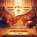 映画「マスカレード・ホテル」オリジナルサウンドトラック/佐藤直紀