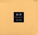 松山千春ベスト・アルバム 「風景」/松山千春