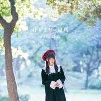 TVアニメ「ピアノの森」第2シリーズ エンディングテーマ 「はじまりの場所」/村川梨衣