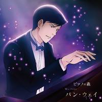 TVアニメ「ピアノの森」パン・ウェイ 不滅の魂/パン・ウェイ (Piano: 牛牛/ニュウニュウ)