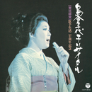 歌手生活20周年記念 島倉千代子リサイタル/島倉千代子