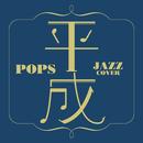 平成POPS COVER ~JAZZ~/ニュー・ロマン・トリオ