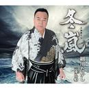 冬嵐/細川たかし