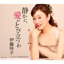 静かに、愛がとび立つわ/伊藤咲子