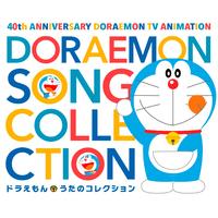 テレビアニメ放送40周年記念ドラえもん うたのコレクション/V.A.