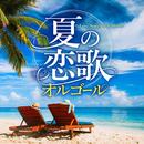 夏の恋歌オルゴール/オルゴール