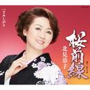 桜前線/北見恭子