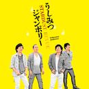 うしみつジャンボリー/STARDUST REVUE