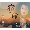 宿命 (さだめ)/清水節子