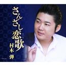 さんざし恋歌 (れんか)/村木弾