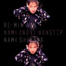 RE-MIX WAX ~NAMI (NON) NONSTOP~/島田奈美
