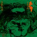 土の音 ~日本伝説の中の詩情~/宮間利之とニュー・ハード