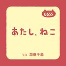 Eテレ 0655/2355 あたし、ねこ/加藤千晶