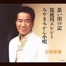 思い出の記/筑後川エレジー/みやまみかん小唄/大川栄策