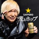 「サッポロ 麦とホップ」CMソング「僕らのうまさはここにある」/串田アキラ