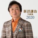 新沼謙治全曲集 2020/新沼謙治