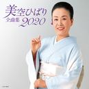美空ひばり全曲集 2020/美空ひばり