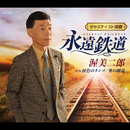 永遠鉄道/渥美二郎
