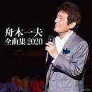 舟木一夫全曲集 2020/舟木一夫