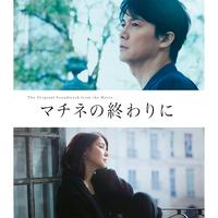 AAC/映画「マチネの終わりに」オリジナル・サウンドトラック