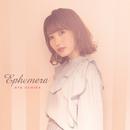 Ephemera/内田彩