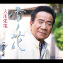雪ノ花/大川栄策