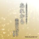 あれから -NHKスペシャル・バージョン- (AI歌唱)/美空ひばり